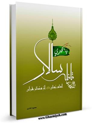 قافله سالار : امام زمان عجل الله تعالی فرجه الشریف از منظر قرآن