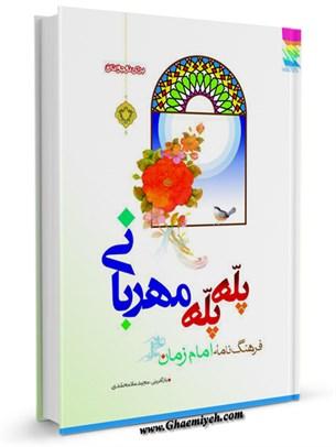 پله پله مهربانی: فرهنگ نامه امام زمان عج الله تعالی فرجه برای نوجوانان
