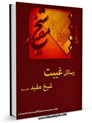 رسائل غیبت شیخ مفید (قدس سره)