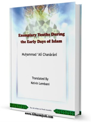 Exemplary Youths during the Early Days of Islam