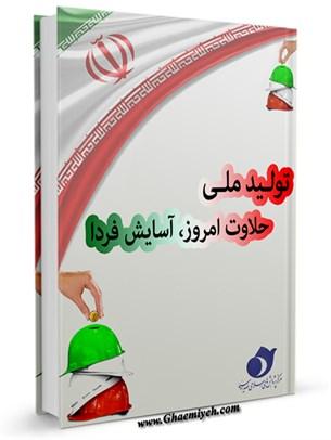 تولید ملی حلاوت امروز، آسایش فردا