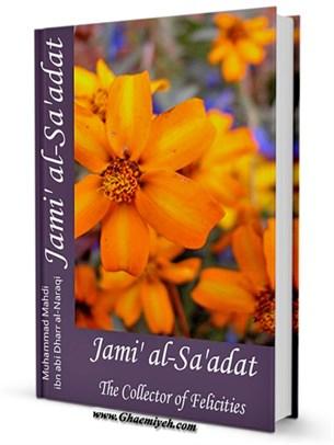 Jami' al-Sa'adat (The Collector of Felicities)