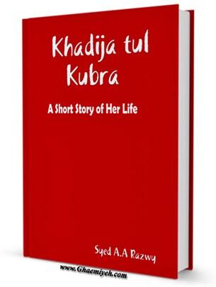 Khadijatul Kubra, A Short Story of Her Life