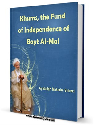 Khums, the Fund of Independence of Bayt Al-Mal