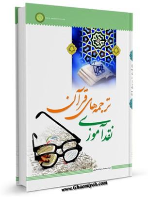 نقد آموزی ترجمه های قرآن