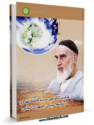 ظرفیت الگودهی مدینه فاضله مهدوی در توسعه سیاسی جمهوری اسلامی ایران