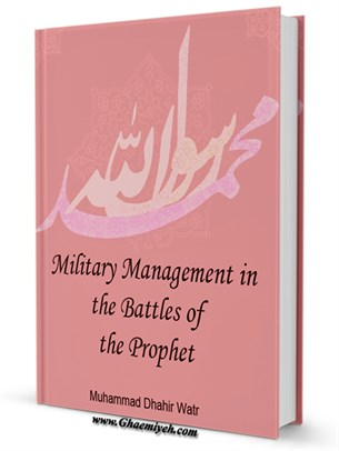 Military Management in the Battles of the Prophet (s)