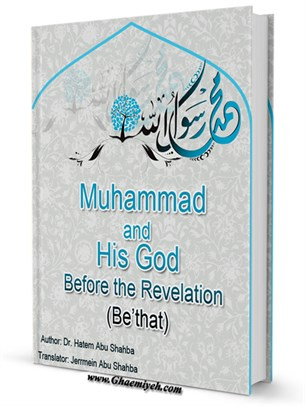 Muhammad and His God Before the Revelation (Be'that)