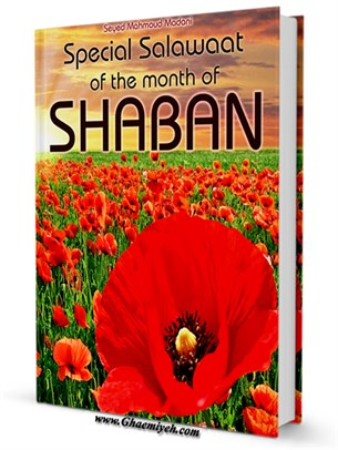 Special Salawaat of the month of Sha'ban