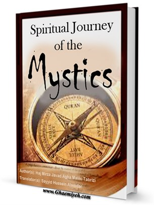 Spiritual Journey of the Mystics (Suluk al-Arifan)