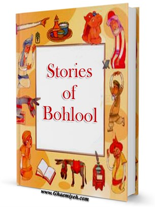 Stories of Bohlool