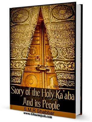 Story of the Holy Ka'aba And its People