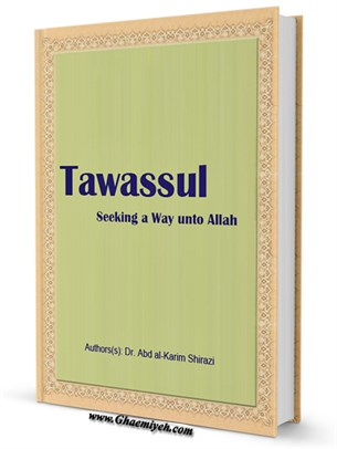Tawassul - Seeking a Way unto Allah
