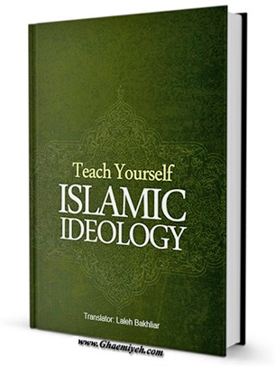 Teach Yourself Islamic Ideology