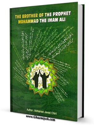 The Brother of the Prophet Muhammad Imam 'Ali