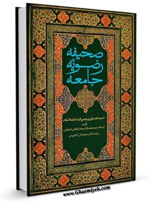 صحیفه رضویه جامعه : ادعیه امام علی بن موسی الرضا علیه السلام