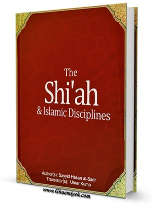 The Shiah and Islamic Disciplines