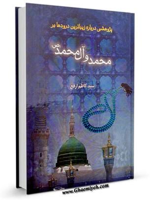 پژوهشی درباره زیباترین درودها بر محمد و آل محمد علیهم السلام