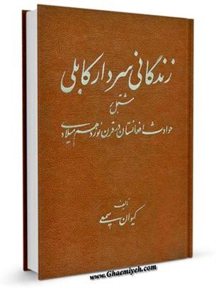 زندگانی سردار کابلی مشتمل بر حوادث افغانستان در قرن نوزدهم میلادی