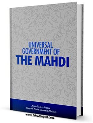 Universal Government of the Mahdi