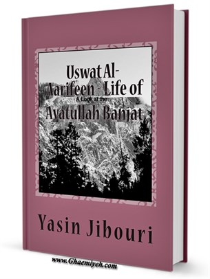 Uswat Al-Aarifeen  A Look at the Life of Ayatullah Bahjat