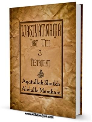 Wasiyatnama, Last Will and Testament