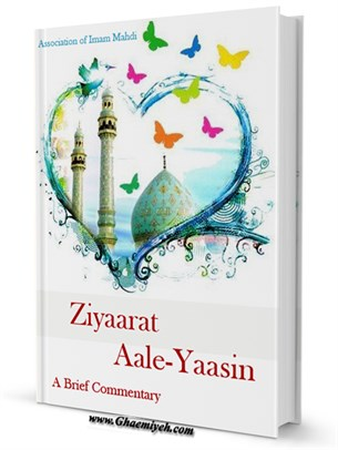 Ziyaarat Aale-Yaasin, A Brief Commentary