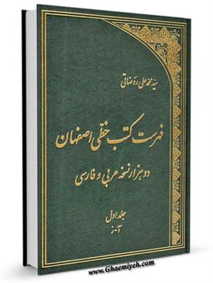 فهرست کتب خطی اصفهان : دو هزار نسخه عربی و فارسی جلد 1
