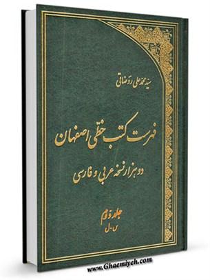 فهرست کتب خطی اصفهان : دو هزار نسخه عربی و فارسی جلد 2