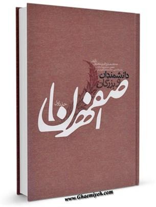 دانشمندان و بزرگان اصفهان جلد 1