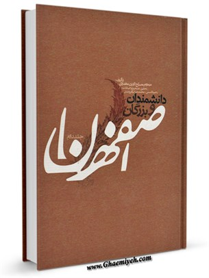دانشمندان و بزرگان اصفهان جلد 2