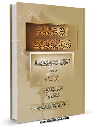 لوامع الانوار العرشيه في شرح الصحيفه السجاديه جلد 6