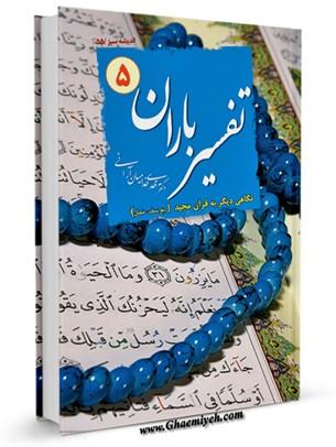 تفسیر باران: نگاهی دیگر به قرآن مجید جلد 5