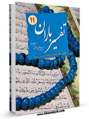 تفسیر باران: نگاهی دیگر به قرآن مجید جلد 11