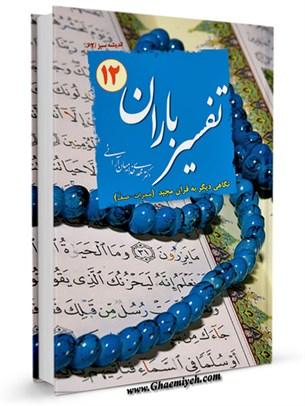تفسیر باران: نگاهی دیگر به قرآن مجید جلد 12
