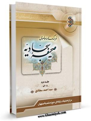 فرهنگنامه موضوعی صحیفه سجادیه جلد 2