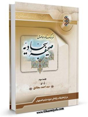 فرهنگنامه موضوعی صحیفه سجادیه جلد 3