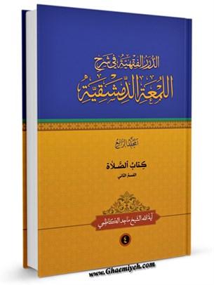 الدرر الفقهيه في شرح اللمعه الدمشقيه جلد 4