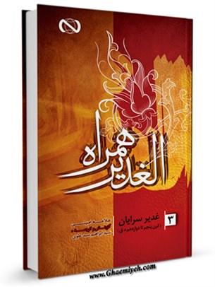 الغدیر همراه جلد 3