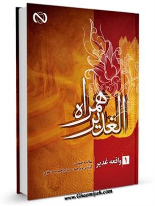 الغدیر همراه جلد 4