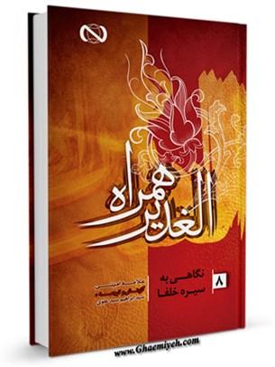 الغدیر همراه جلد 8