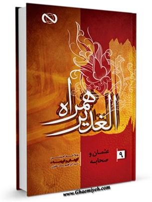 الغدیر همراه جلد 9