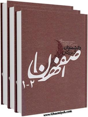 دانشمندان و بزرگان اصفهان