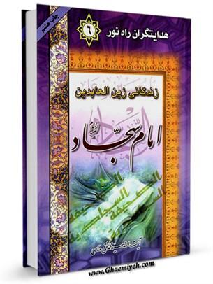 هدایتگران راه نور (زندگانی سیدالساجدین حضرت علی بن الحسین علیه السلام)