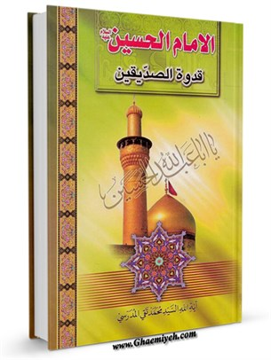 الامام حسين عليه السلام قدوه الصديقين
