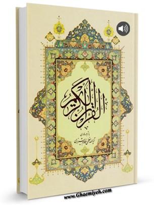 قرآن کریم با ترجمه فارسی جدید آیت الله مکارم شیرازی