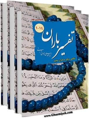 تفسیر باران: نگاهی دیگر به قرآن مجید