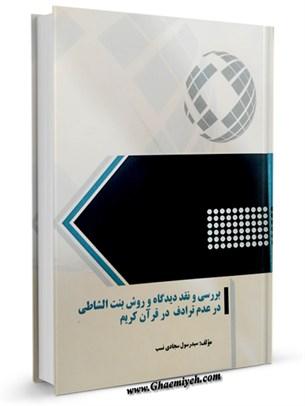 بررسی و نقد دیدگاه و روش بنت الشاطی در عدم ترادف در قرآن کریم