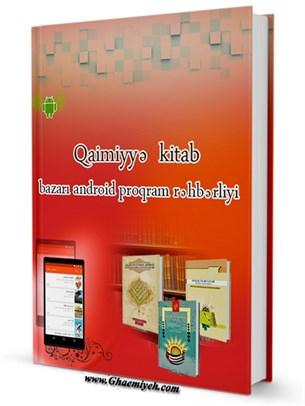 Qaimiyyə kitab bazarı android proqram rəhbərliyi
