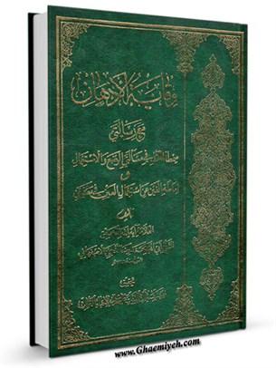 وقايه الاذهان و الالباب و لباب اصول السنه و الكتاب